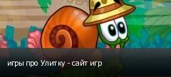 игры про Улитку - сайт игр