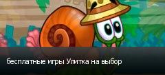 бесплатные игры Улитка на выбор