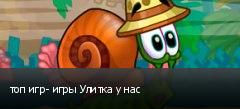 топ игр- игры Улитка у нас