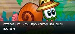 каталог игр- игры про Улитку на нашем портале