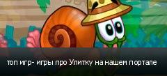 топ игр- игры про Улитку на нашем портале