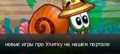 новые игры про Улитку на нашем портале