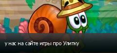 у нас на сайте игры про Улитку