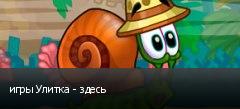 игры Улитка - здесь