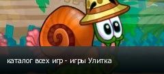 каталог всех игр - игры Улитка