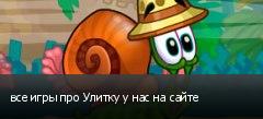все игры про Улитку у нас на сайте
