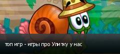 топ игр - игры про Улитку у нас