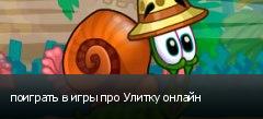 поиграть в игры про Улитку онлайн
