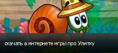скачать в интернете игры про Улитку