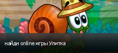найди online игры Улитка