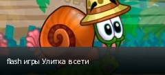 flash игры Улитка в сети