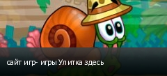 сайт игр- игры Улитка здесь