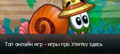 Топ онлайн игр - игры про Улитку здесь