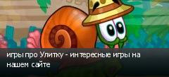 игры про Улитку - интересные игры на нашем сайте