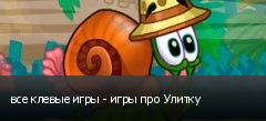 все клевые игры - игры про Улитку