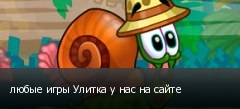 любые игры Улитка у нас на сайте