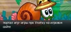 портал игр- игры про Улитку на игровом сайте