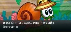 игры Улитка , флеш игры - онлайн, бесплатно