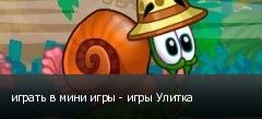 играть в мини игры - игры Улитка
