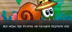 все игры про Улитку на лучшем портале игр