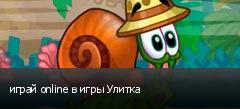 играй online в игры Улитка