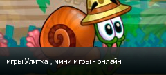 игры Улитка , мини игры - онлайн