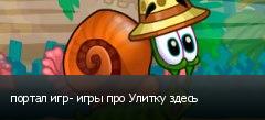 портал игр- игры про Улитку здесь