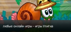 любые онлайн игры - игры Улитка