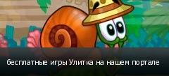 бесплатные игры Улитка на нашем портале