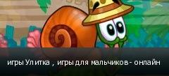 игры Улитка , игры для мальчиков - онлайн