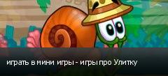 играть в мини игры - игры про Улитку