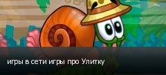 игры в сети игры про Улитку