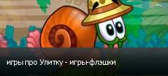 игры про Улитку - игры-флэшки