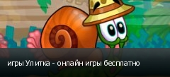 игры Улитка - онлайн игры бесплатно