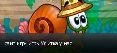 сайт игр- игры Улитка у нас