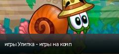игры Улитка - игры на комп