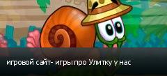 игровой сайт- игры про Улитку у нас