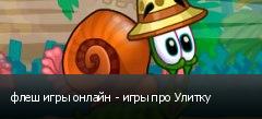 флеш игры онлайн - игры про Улитку