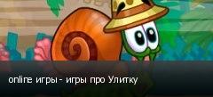 online игры - игры про Улитку