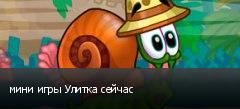 мини игры Улитка сейчас