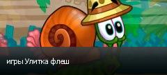игры Улитка флеш