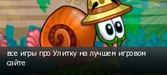 все игры про Улитку на лучшем игровом сайте