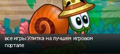 все игры Улитка на лучшем игровом портале