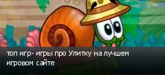 топ игр- игры про Улитку на лучшем игровом сайте