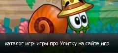 каталог игр- игры про Улитку на сайте игр