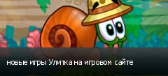 новые игры Улитка на игровом сайте