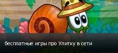 бесплатные игры про Улитку в сети
