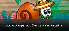 поиск игр- игры про Улитку у нас на сайте