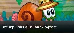 все игры Улитка на нашем портале