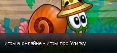 игры в онлайне - игры про Улитку